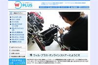 Will Plus web site